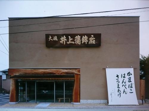 新井上蒲鉾店外装P1070470.jpg