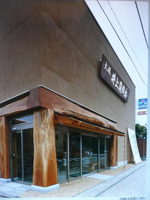 新井上蒲鉾店 外装P1070472.jpg